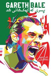 Bale-01