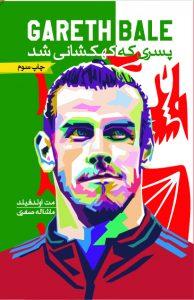 Bale 2-100