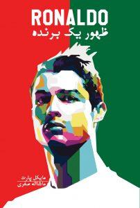 Ronaldo-01