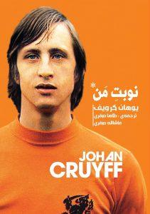 cruyff-01