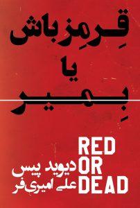 Read or dead Mockup-01