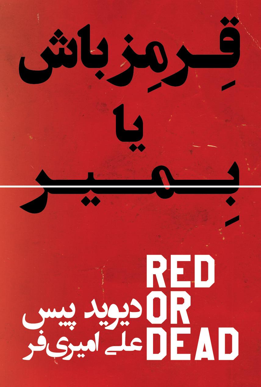 قرمز باش یا بمیر